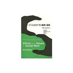 ソーシャルワークの倫理と価値 / サラ バンクス  〔本〕...