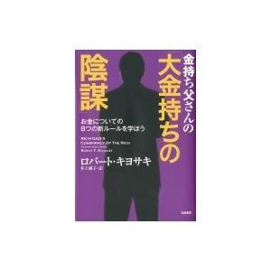 発売日:2016年03月 / ジャンル:ビジネス・経済 / フォーマット:本 / 出版社:筑摩書房 ...
