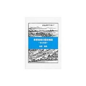 多摩地域の歴史地誌 水と生活 / 古田悦造  〔本〕|hmv