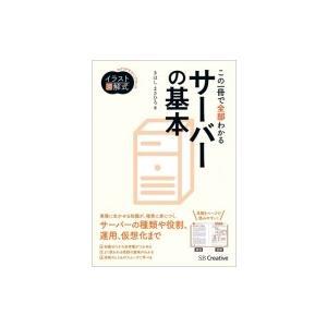 発売日:2016年03月 / ジャンル:建築・理工 / フォーマット:本 / 出版社:Sbクリエイテ...