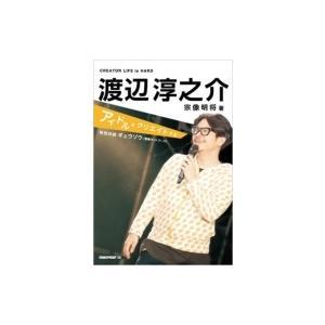 発売日:2016年04月 / ジャンル:アート・エンタメ / フォーマット:本 / 出版社:出版ワー...