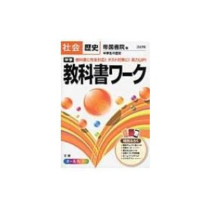 帝国書院版歴史 中学教科書ワーク / Books2  〔全集・双書〕|hmv