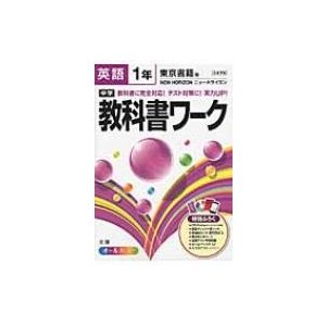 東京書籍版英語1年 中学教科書ワーク / Books2  〔全集・双書〕|hmv