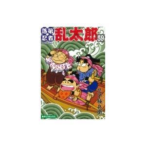 落第忍者乱太郎 59 あさひコミックス / 尼子騒兵衛 アマコソウベエ  〔コミック〕 hmv