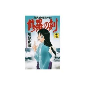修羅の刻 17 月刊マガジンKC / 川原正敏  〔コミック〕