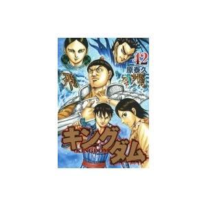 キングダム 42 ヤングジャンプコミックス / 原泰久 ハラヤスヒサ  〔コミック〕|hmv