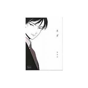ネガ バンブーコミックス  /  Qpaコレクション / はらだ  〔コミック〕|hmv