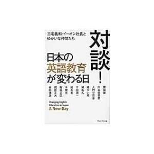 対談!日本の英語教育が変わる日 三宅義和・イーオン社長とゆかいな仲間たち / 三宅義和  〔本〕|hmv
