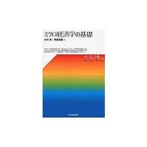 ミクロ経済学の基礎 ベーシック+ / 小川光  〔本〕|hmv