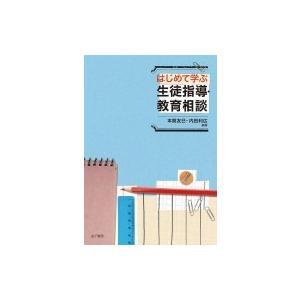 はじめて学ぶ生徒指導・教育相談 / 本間友巳  〔本〕|hmv
