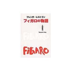 フレンチ・レストラン フィガロの物語 / 入部隆司  〔本〕