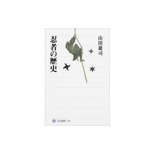 忍者の歴史 角川選書 / 山田雄司  〔全集・双書〕 hmv