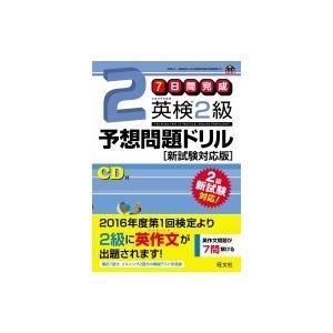 発売日:2016年04月 / ジャンル:語学・教育・辞書 / フォーマット:本 / 出版社:旺文社 ...