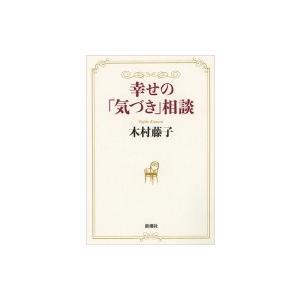 幸せの「気づき」相談 / 木村藤子  〔本〕