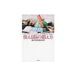 発売日:2016年04月 / ジャンル:語学・教育・辞書 / フォーマット:本 / 出版社:Ntt出...