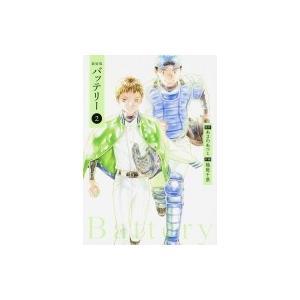 バッテリー 2 新装版 単行本コミックス / 柚庭千景  〔コミック〕|hmv