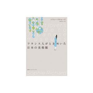 フランス人がときめいた日本の美術館 / ソフィー・リチャード 〔本〕