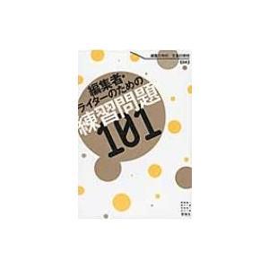 編集者・ライターのための練習問題101 / 編集の学校  〔本〕|hmv