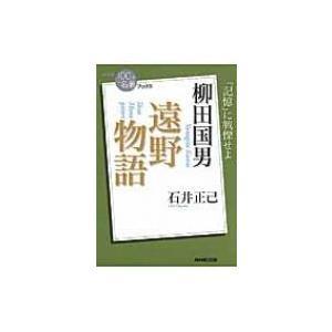 柳田国男 遠野物語 「記憶」に戦慄せよ NHK「100分 de 名著」ブックス / 石井正己  〔本〕|hmv