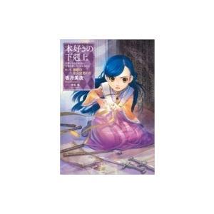発売日:2016年06月 / ジャンル:文芸 / フォーマット:本 / 出版社:Toブックス / 発...