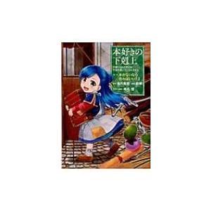 発売日:2016年06月 / ジャンル:コミック / フォーマット:コミック / 出版社:Toブック...