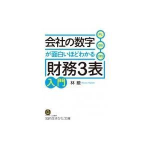 発売日:2016年04月 / ジャンル:ビジネス・経済 / フォーマット:文庫 / 出版社:三笠書房...