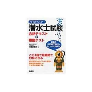 7日間マスター!潜水士試験合格テキスト+模擬テスト / 二見哲史 〔本〕