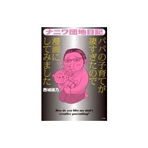 発売日:2016年03月 / ジャンル:コミック / フォーマット:本 / 出版社:小学館 / 発売...