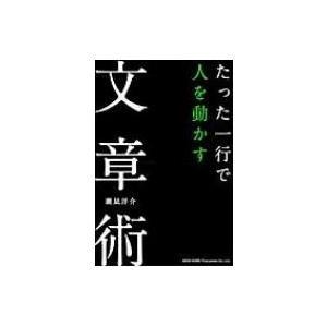 たった一行で人を動かす文章術 / 潮凪洋介  〔本〕