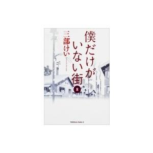 僕だけがいない街 8 カドカワコミックスaエース / 三部けい  〔本〕