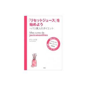 「リセットジュース」を始めよう パリ美人のダイエット 講談社の実用BOOK / チコシゲタ  〔本〕 hmv