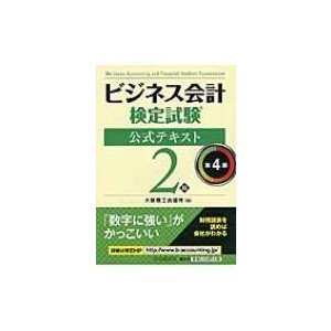 ビジネス会計検定試験公式テキスト2級 / 大阪商工会議所  〔本〕|hmv