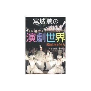 発売日:2016年05月 / ジャンル:アート・エンタメ / フォーマット:本 / 出版社:青弓社 ...