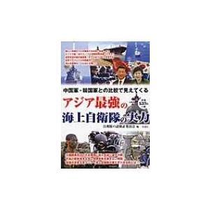 中国軍・韓国軍との比較で見えてくる アジア最強の海上自衛隊の実力 / 自衛隊の謎検証委員会  〔本〕