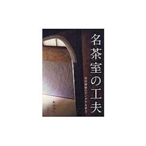 名茶室の工夫 茶室建築のアイデアを学ぶ / 飯島照仁  〔本〕 hmv