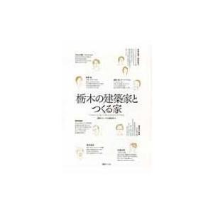栃木の建築家とつくる家 / 建築ジャーナル  〔本〕