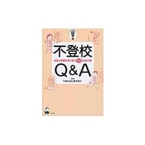 不登校Q & A 自信と笑顔を取り戻す100の処方箋 新時代教育のツボ選書 / 下島かほる  〔本〕