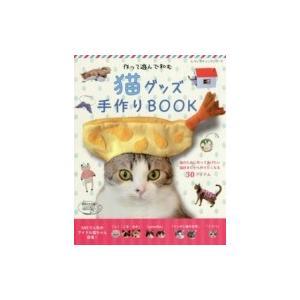 猫グッズ手作りbook レディブティックシリーズ / 雑誌  〔ムック〕|hmv