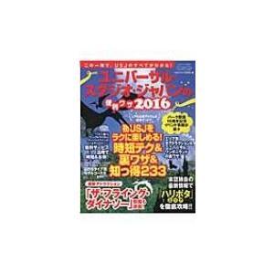 ユニバーサル スタジオ ジャパンの便利ワザ2016 三才ムッ...