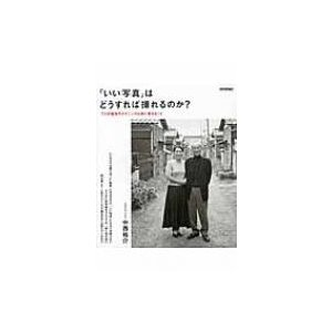 発売日:2016年03月 / ジャンル:アート・エンタメ / フォーマット:本 / 出版社:技術評論...