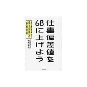 発売日:2016年03月 / ジャンル:文芸 / フォーマット:本 / 出版社:廣済堂出版 / 発売...