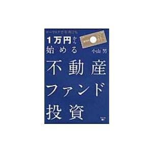 発売日:2016年03月 / ジャンル:ビジネス・経済 / フォーマット:本 / 出版社:幻冬舎メデ...