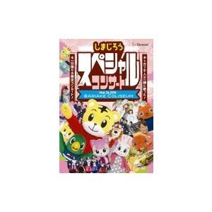 しまじろうスペシャルコンサートDVD  〔DVD〕|hmv
