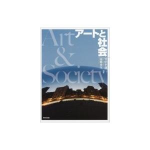 アートと社会  / 竹中平蔵  〔本〕|hmv