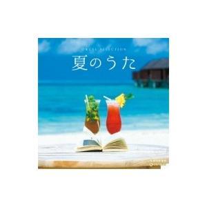 オルゴール / オルゴール セレクション 夏のうた 国内盤 〔CD〕|hmv