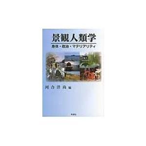 景観人類学 身体・政治・マテリアリティ / 河合洋尚  〔本〕|hmv