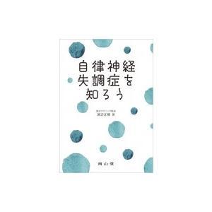 自律神経失調症を知ろう / 渡辺正樹(医師)  〔本〕...