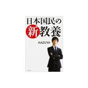 発売日:2016年05月 / ジャンル:社会・政治 / フォーマット:本 / 出版社:Kadokaw...