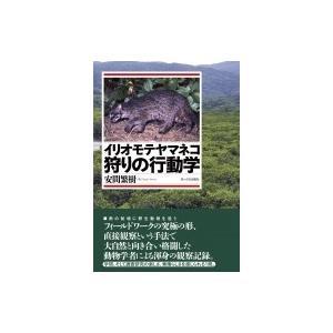 イリオモテヤマネコ狩りの行動学 / 安間繁樹  〔本〕