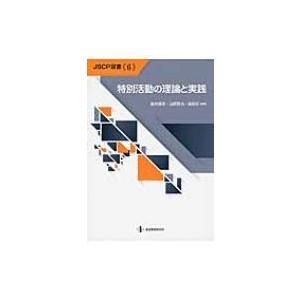 特別活動の理論と実践 JSCP双書 / 堀井啓幸 〔本〕